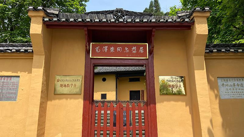 毛泽东旧居